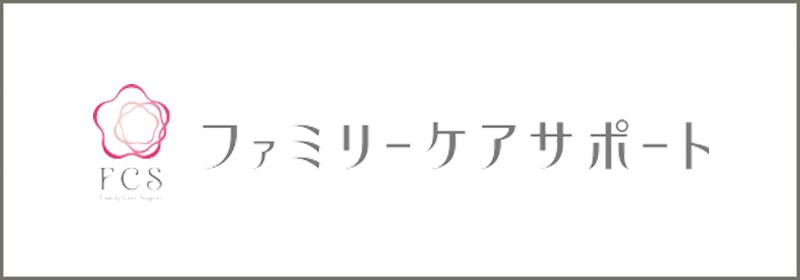 株式会社ファミリーケアサポート