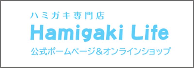 ハミガキ専門店 Hamigaki Life