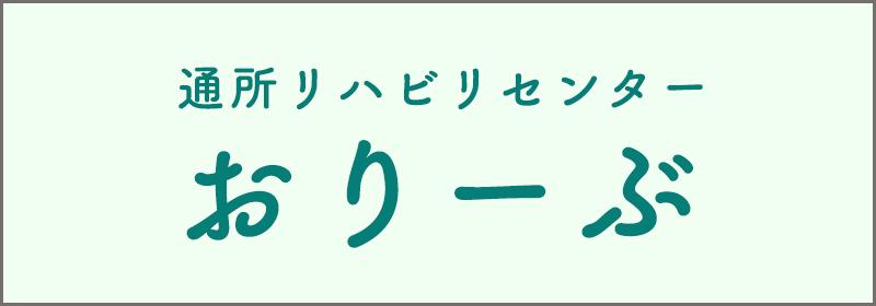 通所リハビリセンター おりーぶ